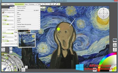 ภาพหน้าจอ ArtRage สำหรับ Windows 8.1
